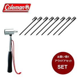 コールマン ペグハンマーセット ペグハンマー + スチールソリッドペグ20cm/1PC×8個 170TA0088 + 2000017189 Coleman