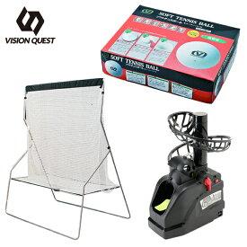 ビジョンクエスト VISION QUEST テニス 練習器セット トスマシーン用ネット+硬式・ソフトテニス兼用トスマシーン+軟式テニスボール 12個入 【3点セット】