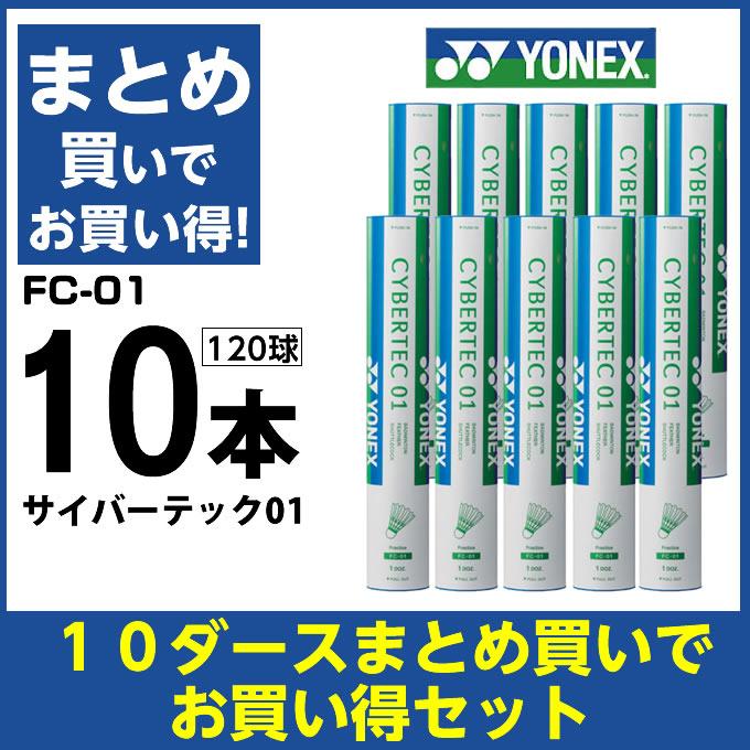 ヨネックス YONEX フェザーシャトル サイバーテック01 10ダース 120球入 FC-01