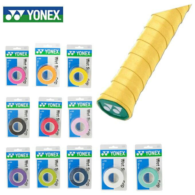 【5,000円以上購入でクーポン利用可能 5/30 23:59まで】 ヨネックス YONEX テニス グリップテープ ウェットタイプ ウェットスーパーグリップ 3本入 AC102