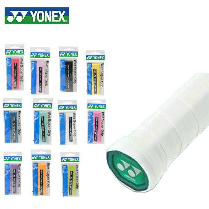 【7,000円以上でクーポン利用可能 11/18 23:59まで】 ヨネックス YONEX グリップテープ ウェットタイプ ウェットスーパーグリップ 1本入 AC103