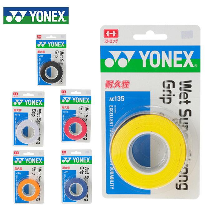 【7,000円以上でクーポン利用可能 11/18 23:59まで】 ヨネックス YONEX グリップテープ 3本入り ウェットスーパーストロンググリップ 3本入 AC135 3P