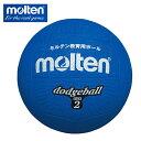 モルテン molten ドッチボール 2号球 ジュニア ゴムトッヂボール MD202B