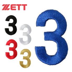 ゼット ZETT 野球 ナンバーワッペン ナンバーエンブレム ZMNO