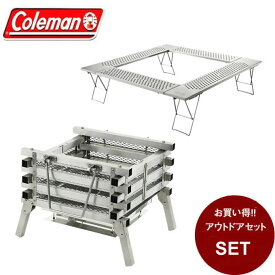 コールマン 焚き火台 ステンレスファイヤープレイス + ファイアープレイステーブル 2000023233 + 2000010397 Coleman