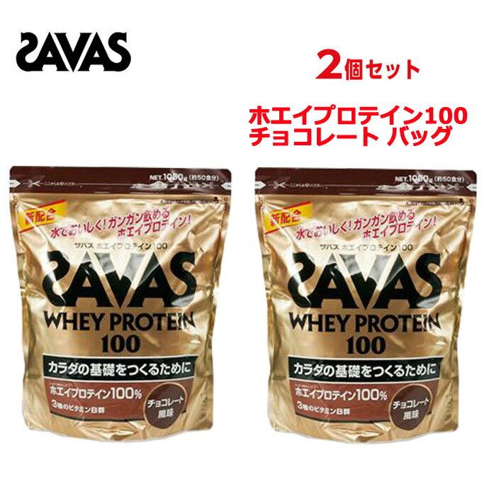 ザバス プロテイン ホエイプロテイン100チョコレート バッグ1,050g 約50食分 CZ7342 SAVAS