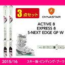 ディナスター DYNASTAR スキー板 レディース スキー3点セット ACTIVE 8+EXPRESS 8+NEXT EDGE GP W 【取付無料】