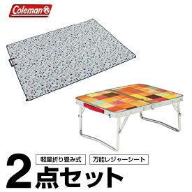 コールマン アウトドアテーブルセット 53cm ナチュラルモザイクミニテーブルプラス+キャンプマップ 200×145 2000026756+2000032364 Coleman