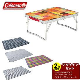 コールマン アウトドアテーブルセット ナチュラルモザイクミニテーブルプラス+ソフトレジャーシート 2000026756+VP160303I01 Coleman