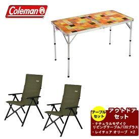 コールマン アウトドアテーブルセット ナチュラルモザイクリビングテーブル/120プラス+レイチェア オリーブ 2000026751+2000033808 Coleman