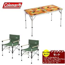 コールマン アウトドアテーブルセット ナチュラルモザイクリビングテーブル/120プラス+ツーウェイキャプテンチェア グリーン 2000026751+2000031281 Coleman