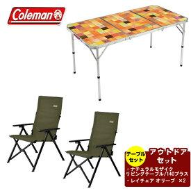 コールマン アウトドアテーブルセット ナチュラルモザイクリビングテーブル/140プラス+レイチェア オリーブ 2000026750 Coleman