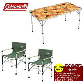 コールマン アウトドアテーブルセット ナチュラルモザイクリビングテーブル/140プラス+ツーウェイキャプテンチェア グリーン 2000026750 Coleman