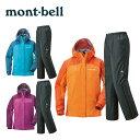 モンベル mont bell レインウェア 上下セット レディース サンダーパス ジャケット+パンツ 1128345+1128575