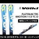フォルクル Volkl メンズ レディース スキー板セット 金具付 PLATINUM TRS + 4M 11.0 TC D プラチナム 【取付料送料無料】