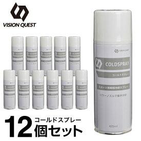 【12本セット】 【送料無料】 コールドスプレー 420ml 冷却スプレー VQ580205G01 ビジョンクエスト VISION QUEST アイシング 【セットでお得】