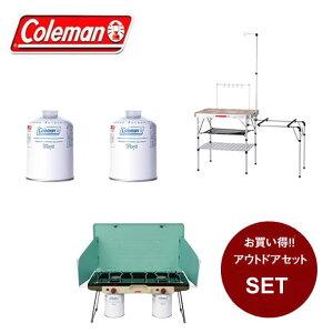 コールマン ツーバーナーセット LP ツーバーナーストーブ 2 + IL純正LPガス×2個 + キッチンテーブル 2000031623 + 2000031626 + 2000031294 Coleman