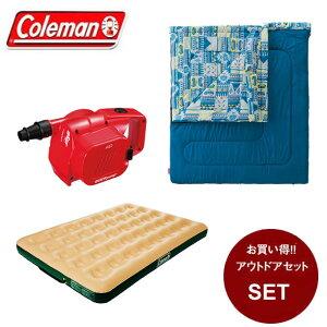 コールマン 封筒型シュラフ ファミリー2 in1 + クイックポンプ + コンフォートエアーマットレス 2000027257 + 2000021937 + 170A6488 Coleman