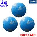 モルテン バレーボール 3点セット ソフトバレーボール S3Y1200-C molten