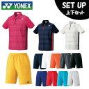ヨネックス テニスウェア 上下セット メンズ レディース ポロシャツ フィットスタイル + スリムフィット 10208+15048 …
