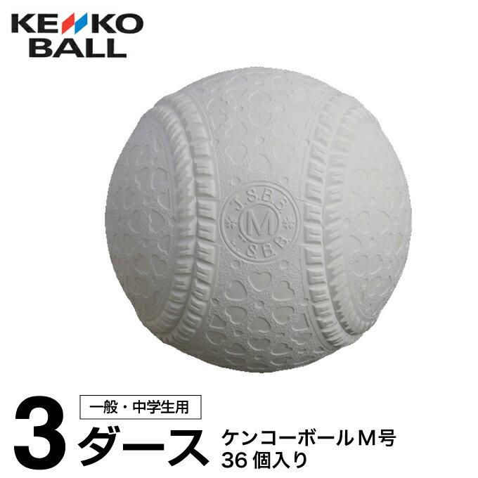 ケンコー KENKO 野球 軟式ボール M号 ケンコーボールM号ダース 3ダース KENKO-MD