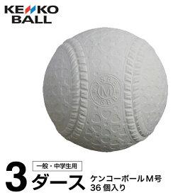 ナガセケンコー NAGASE KENKO 野球 軟式ボール M号 メンズ レディース ジュニア ケンコーボールM号ダース 3ダース KENKO-MD