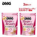 ザバス SAVAS プロテイン 2点セット シェイプ&ビューティ ミルクティー風味 700g 50食分 CZ7435