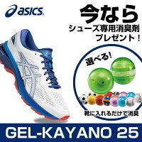アシックスランニングシューズメンズGEL-KAYANO25ゲルカヤノ25+フレッシュボール1011A019-100+VQ560509D01asics