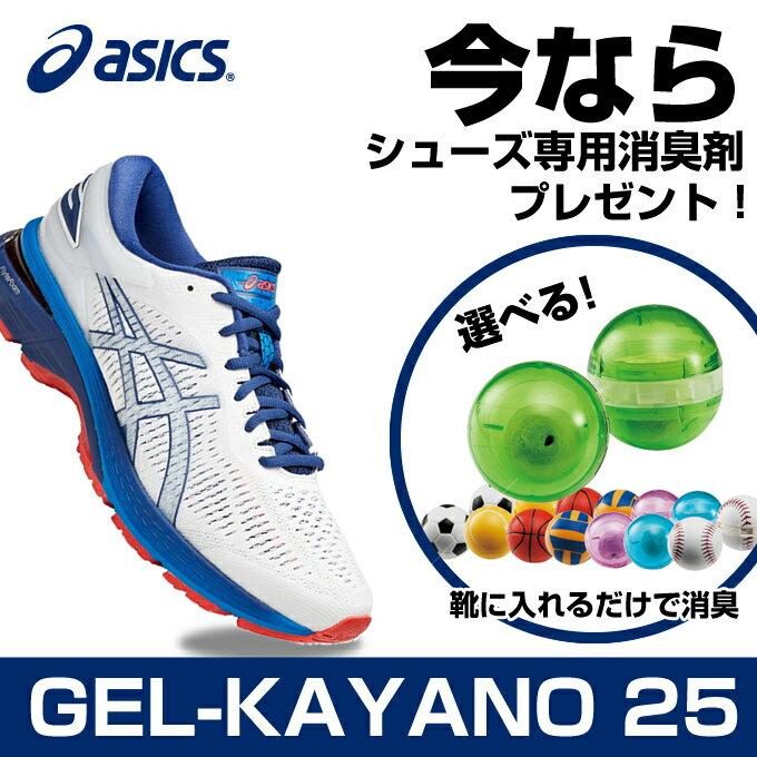 アシックス ランニングシューズ メンズ GEL-KAYANO 25 ゲルカヤノ25 + フレッシュボール 1011A019-100 + VQ560509D01 asics