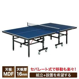 【送料無料】 卓球台 国際規格サイズ セパレート式16mm 組立有 VQ530509I02 ビジョンクエスト VISION QUEST