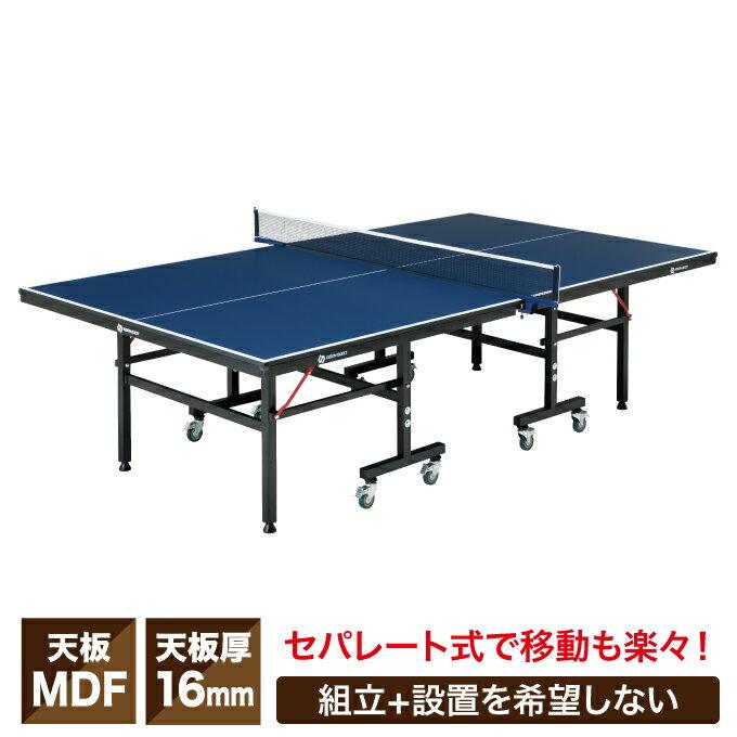 【送料無料】 卓球台 国際規格サイズ セパレート式16mm VQ530509I02 ビジョンクエスト VISION QUEST
