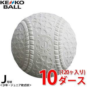 ケンコー 軟式野球ボール J号 ジュニア 10ダース120ケ入り JD KENKO