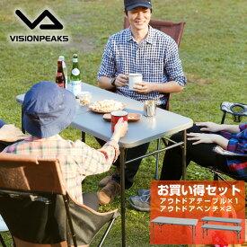アウトドアテーブル セット ヘビーデューティテーブル120+ヘビーデューティベンチ VP160401I05+VP160407I02ビジョンピークス VISIONPEAKS