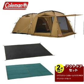 コールマン テント グランドシート 2点セット タフスクリーン2ルームハウス/MDX+テントシートセット 3025 2000038139+2000033505 Coleman