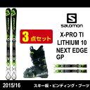 サロモン salomon スキー板 メンズ レディース スキー3点セット X-PRO TI +LITHIUM 10+NEXT EDGE GP 【取付無料】