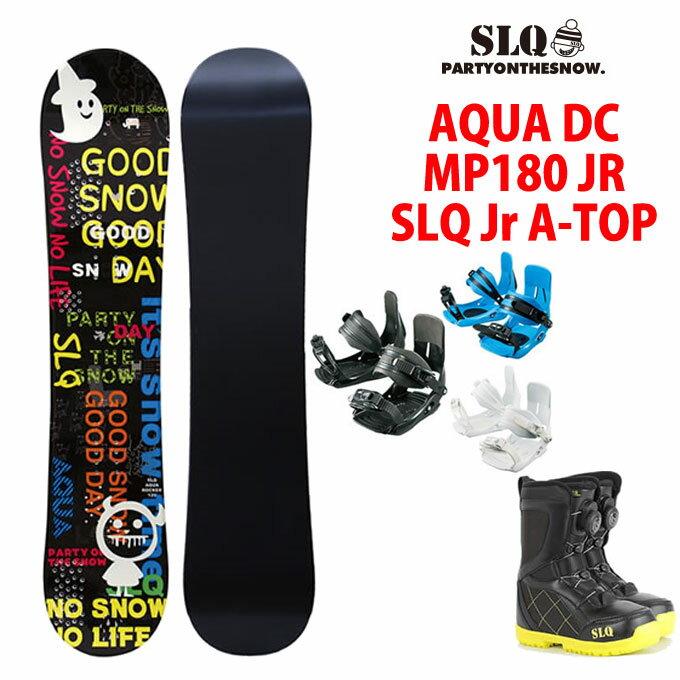 スノーボード 3点セット ジュニア エスエルキュー SLQ AQUA DC+MP180 JR+SLQ Jr A-TOP ボード+ビンディング+ブーツ