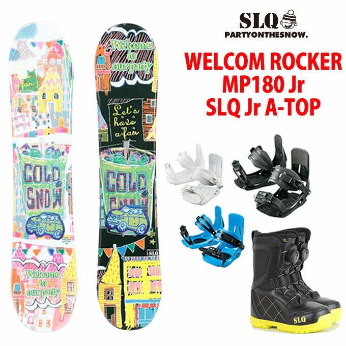 スノーボード 3点セット ジュニア エスエルキュー SLQ WELCOM ROCKER+MP180 JR+SLQ Jr A-TOP ボード+ビンディング+ブーツ