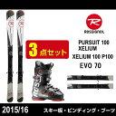 ロシニョール ROSSIGNOL スキー板 メンズ レディース スキー3点セット PURSUIT 100 XELIUM+XELIUM 100 P100+EVO ...