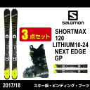 サロモン salomon スキー板 メンズ レディース スキー3点セット SHORTMAX120 +LITHIUM10-24+NEXT EDGE GP 【取付無...