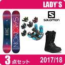 サロモン salomon スノーボード 3点セット レディース LOTUS+AXEL 2+SUPERB ボード+ビンディング+ブーツ