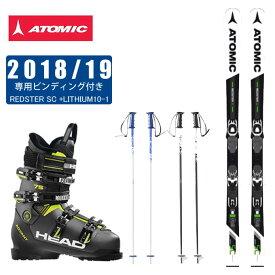 【スキーセットクーポンで10%OFF 12/4 20:00〜12/11 1:59】 アトミック ATOMIC スキー板 4点セット メンズ REDSTER SC + LITHIUM10-1 + ADVANT EDGE 75 + SLALOM