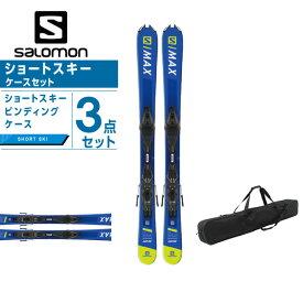 サロモン ショートスキー板 ケースセット金具付 メンズ スキー板+ビンディング+ケース SHORTMAX + LITHIUM10 + VP130801G02 salomon