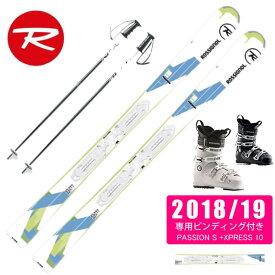 ロシニョール ROSSIGNOL スキー板 4点セット レディース スキー板+ビンディング+ブーツ+ストック PASSION S + XPRESS 10 + PURE CONFORT 60 + SLALOM