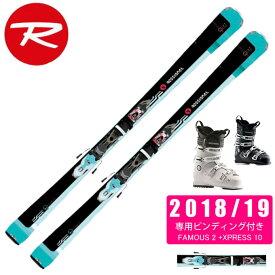 ロシニョール ROSSIGNOL スキー板 3点セット レディース スキー板+ビンディング+ブーツ FAMOUS 2 + XPRESS 10 + PURE COMFORT 60