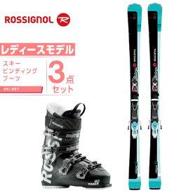ロシニョール ROSSIGNOL スキー板 3点セット レディース スキー板+ビンディング+ブーツ FAMOUS 2 +XPRESS 10 +TRACK 80