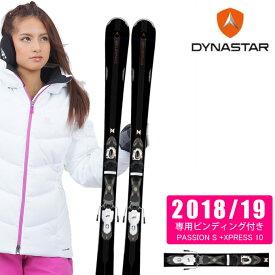 ディナスター DYNASTAR スキー板セット 金具付 レディース INTENSE 8 + XPRESS 11 インテンス