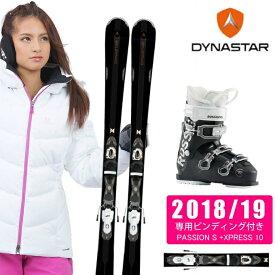 ディナスター DYNASTAR スキー板 3点セット レディース スキー板+ビンディング+ブーツ INTENSE 8 + XPRESS W11+ KELIA 50