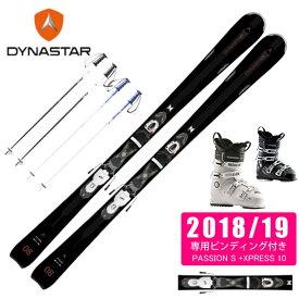 ディナスター DYNASTAR スキー板 4点セット レディース スキー板+ビンディング+ブーツ+ストック INTENSE 8 + XPRESS 11 + PURE CONFORT 60 + SLALOM