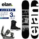 エラン ELAN スノーボード 3点セット メンズ ボード+ビンディング+ブーツ SPIKE 2 + ALPHA + TRANSIT