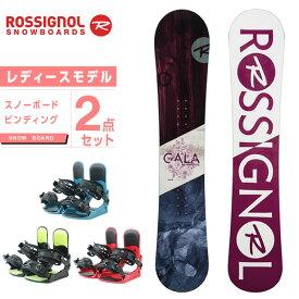 ロシニョール ROSSIGNOL スノーボード 2点セット レディース ボード+ビンディング GALA + KONNECT